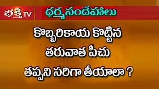 Coconut Coir | Why Coconut Coir is Removed After Hitting Coconut? | Dharma Sandehalu | Bhakthi TV