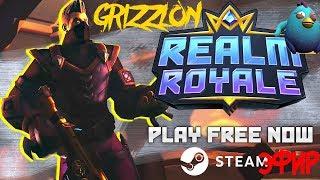 ►Realm Royale!!►МОЙ ПЕРВЫЙ БОЙ!! ОБЗОР ИГРЫ!!!