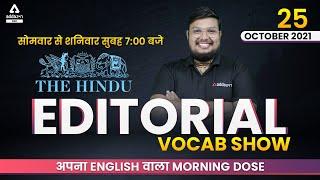 The Hindu Editorial Analysis | The Hindu Vocabulary | SSC & Banking Exams | 25 October 2021 screenshot 2