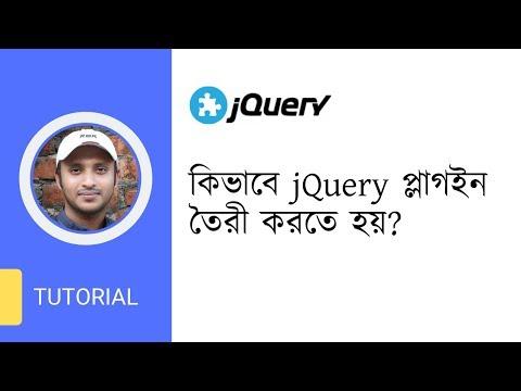 How to make a jQuery plugin?   কিভাবে jQuery প্লাগইন তৈরী করতে হয়? thumbnail