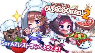 【Overcooked! 2】続・協力プレイ!#SorAZ レストランは三ツ星を目指す!【ときのそら/AZKi 】