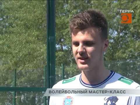 Новости Самары. Волейбольный мастер-класс