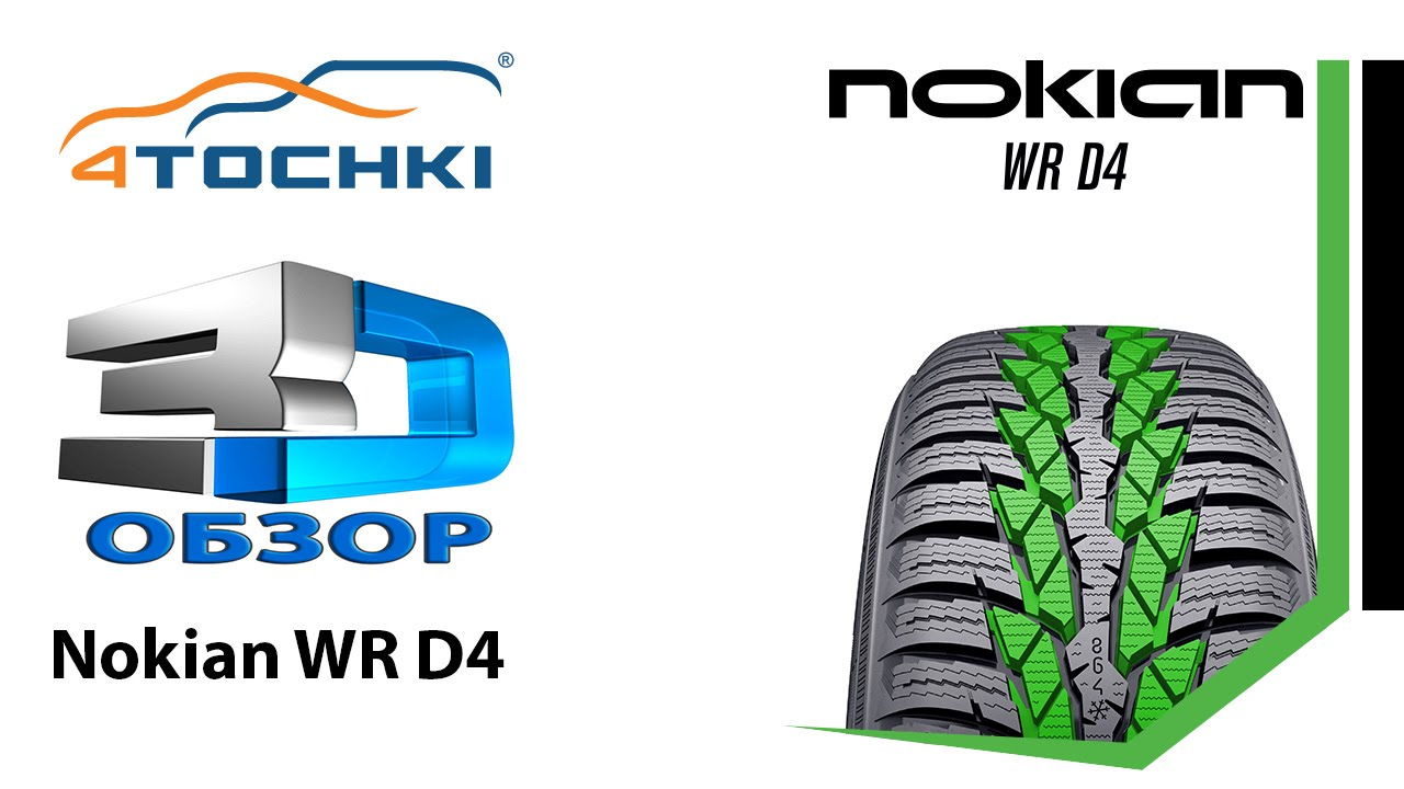 3d nokian wr d4 4 4 wheels tyres 4tochki youtube. Black Bedroom Furniture Sets. Home Design Ideas