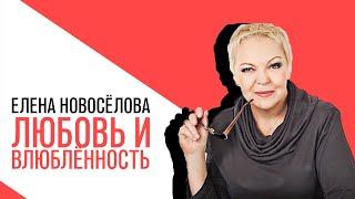 «Новоселова Time», О мимолётной любви и лёгкой не обременяющей влюбленности...