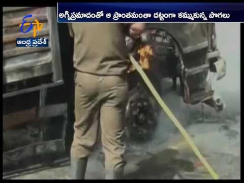 Massive Fire Accident in Chemical Factory | Bengal