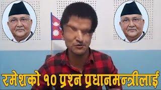 Ramesh Prasai ॥ रमेशकाे १० प्रश्न प्रधानमन्त्रीलाई ।