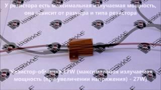 Максимальная излучаемая мощность резисторов-обманок