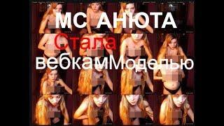 МС Анюта стала вебкам моделью!!!