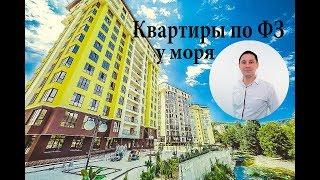 Квартиры по ФЗ // ЖК Место под солнцем // Ипотечные квартиры // Недвижимость в Сочи