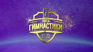 """2-й Фестиваль """"Лига Гимнастики"""" 2019"""