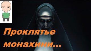 """Дядя Вася о фильме """"Проклятье монахини"""""""