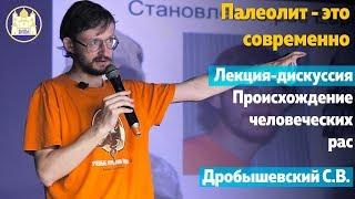 Происхождение человеческих рас - Станислав Дробышевский
