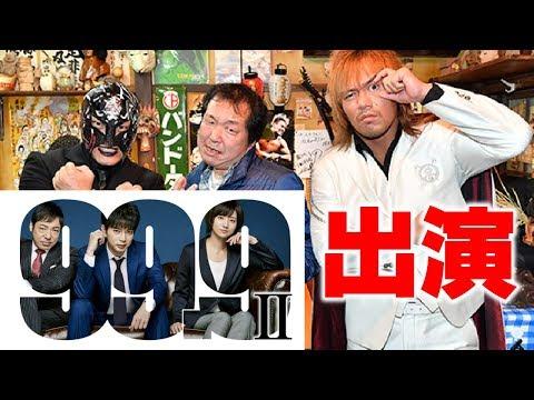 【新日本プロレス】内藤哲也&BUSHI、松本潤主演TBSドラマ「99.9シーズンⅡ」に出演
