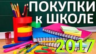 ПОКУПКИ к ШКОЛЕ 2016 год /  Back To School Haul 2016 / готовлюсь в школу(, 2016-08-02T00:00:00.000Z)
