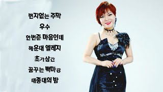가수 연화 트로트메들리7곡