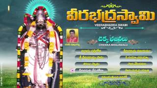 Veerabadra Swami Chekkabhajanalu-S.Bhajana Pulayya-Alladupalle Veerabadra Swamy Songs-Jukebox