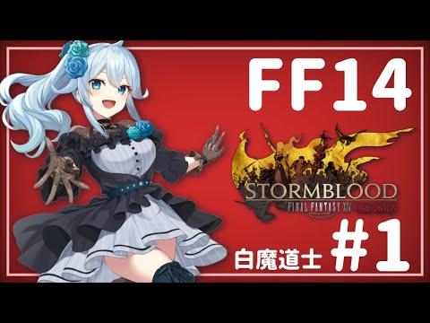 【FF14】紅蓮のはじまり!クルルさん推しの白魔です!【雪城眞尋/にじさんじ】