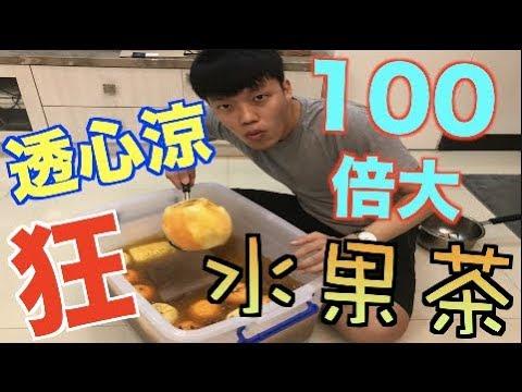【狠愛演】超狂透心涼100倍大水果茶!! 『味道難以形容』🤯🤯🤯
