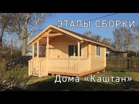 """Этапы сборки дома """"Каштан"""" из мини-бруса. Воскресенск МО. [ДМ_А85]"""