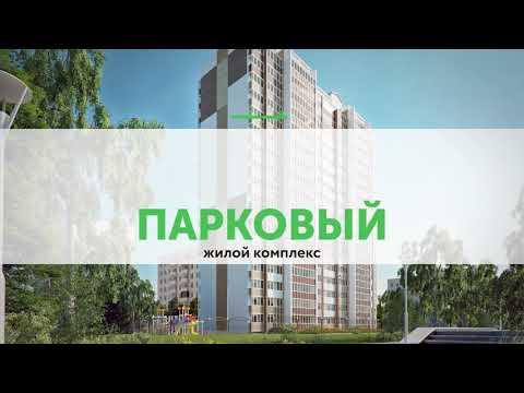 """Какую квартиру выбрать, на """"вноричке"""" или новостройку? ЖК Парковый Курган!"""