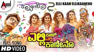 Elli Kaan Ellikaaneno | Raambo-2 | Puneeth Rajkumar | HD Video Song 2018 | Sharan | Arjun Janya