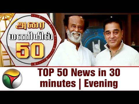 Top 50 News in 30 Minutes | Evening | 18/02/18 | Puthiya Thalaimurai TV