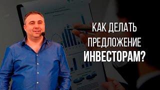 видео как сделать  презентацию стартапа
