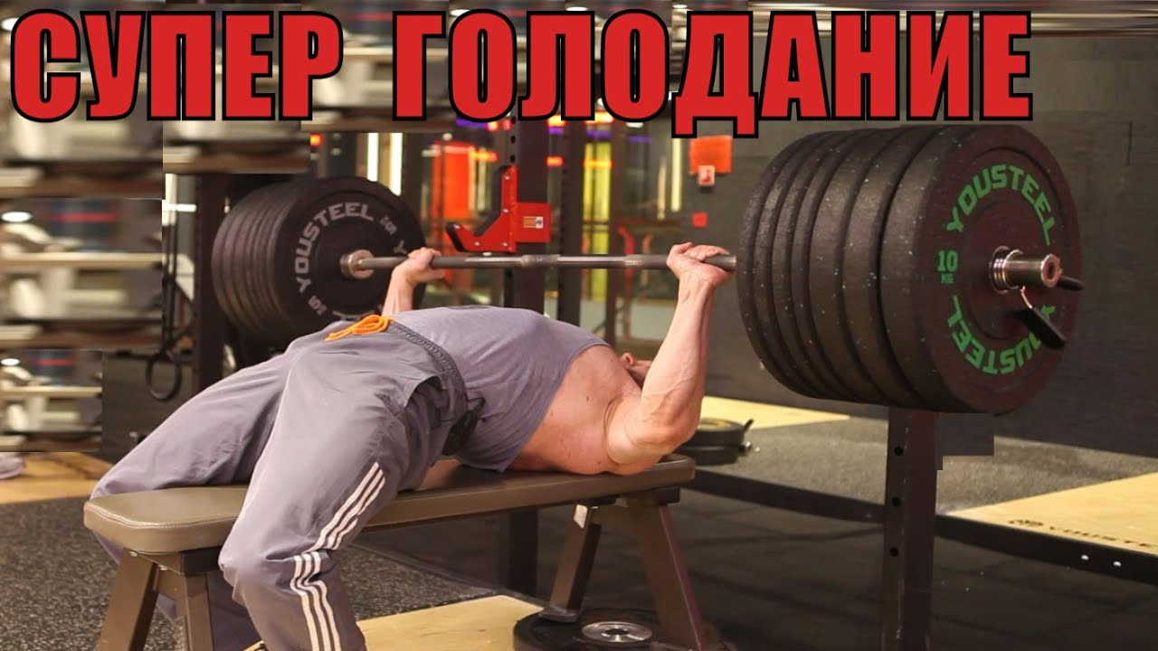 Методика супер голодания от Юрия Спасокукоцкого. Заруба фитнес блогеров в Москве