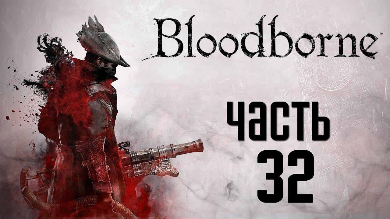 Прохождение Bloodborne: Порождение Крови  — Часть 32: Кошмар Менсиса.Огромные Пауки
