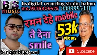 maja lele o 2018 super hits song Singer biyas azad