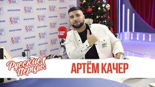 Артем Качер в Утреннем шоу «Русские Перцы»