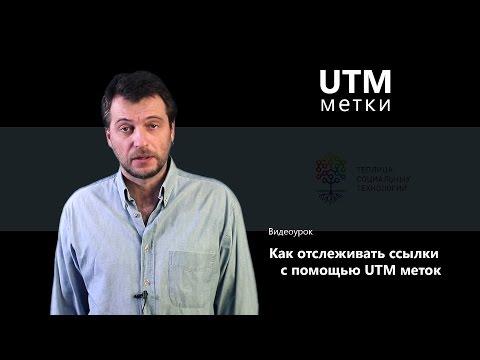 Как отслеживать ссылки с помощью UTM меток