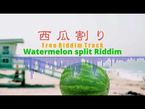 [フリートラック] スイカ割り/ Watermelon split Riddim [ Reggae / Free Riddim / BGM / Free Beat ]