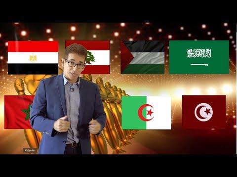 ما هي الافلام  التي تمثل الدول العربية في منافسة اوسكار أفضل فيلم روائي طويل دولي ومن هم مخرجوها؟  - نشر قبل 5 ساعة