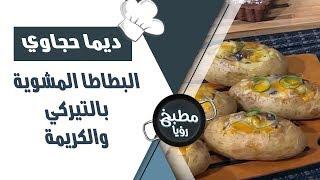 البطاطا المشوية بالتيركي والكريمة - ديما حجاوي