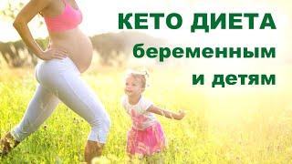 Кето диета для детей и беременных