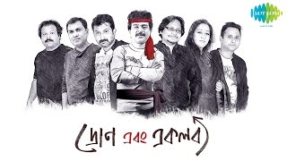 Dron Ebong Ekalabya | Bengali Modern Songs | Jukebox | Nachiketa, Jayati, Subhankar, Rajorshi Seal