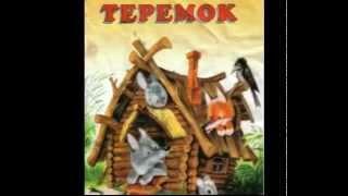 Сказка Теремок(Сказка Теремок Стоит в поле теремок. Бежит мимо мышка-норушка. Увидела теремок, остановилась и спрашивает:..., 2014-04-24T09:27:11.000Z)