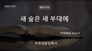 [한일교회 예배 안내] 유튜브: 한일교회박현성목사 / 홈페이지: www.hichurch.kr - 홈페이지에서 주보를 확인하실 수 있습니다. - 예물은 온라인 계좌를 통해 봉헌 ...