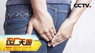 《农广天地》 20190614 加油!好医生——痔疮| CCTV农业