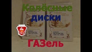 """Комплекты дисков для """"ГАЗели"""", четырёхдырочные, нового образца. (Петроградъ)"""