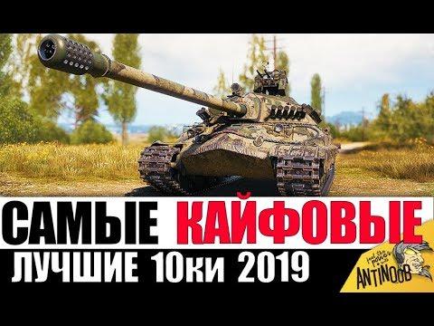 ТОП 10 САМЫХ КАЙФОВЫХ ТАНКОВ 10лвл в World of Tanks 2019