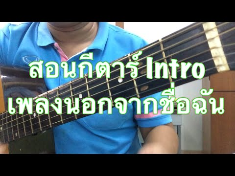 สอนกีตาร์ intro เพลงนอกจากชื่อฉัน