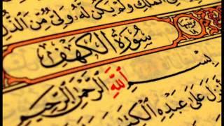 سورة الكهف بصوت الشيخ ناصر القطامى صووت روووووووووعة