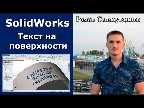 видео: solidworks. Урок. Текст на цилиндрической поверхности. Команда Перенос | Роман Саляхутдинов