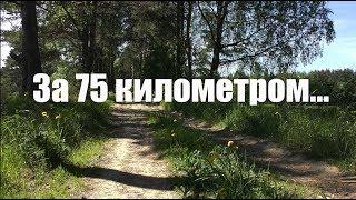 За 75 километром...