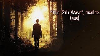 ''Пятая волна'', трейлер (rus)