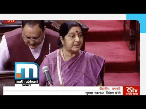 39 Indian Hostages Killed In Iraq: Sushma Swaraj | Mathrubhumi News