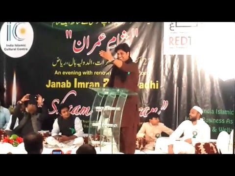 Imran Pratapgarhi latest mushaira in Riyadh 27 October 2016 part 1
