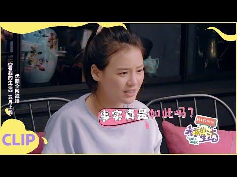 【看我的生活/Not A Loner】:王大陆被林允爸妈逼婚,黄明昊无家可归去租房!| 优酷综艺